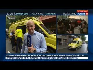 Новости на «Россия 24» • Бьют всех подряд: каталонцы рассказали, как действует полиция на референдуме