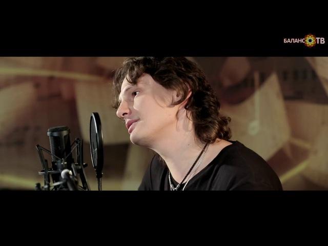 Андрей Лефлер - Дыхание дня (Live Баланс ТВ 2017)