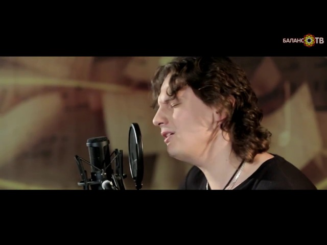 Андрей Лефлер - Сердце (Live Баланс ТВ 2017)