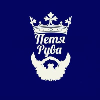 Петя Рува