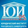 Юридический институт РУТ (МИИТ) - Нам 25 лет!