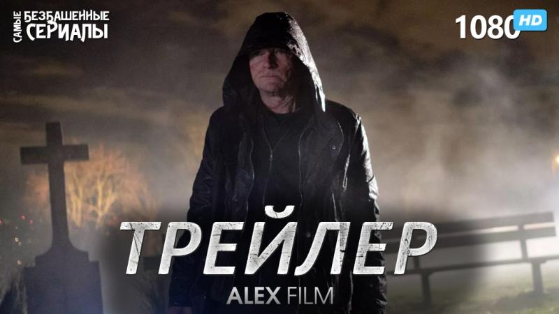Реллик / Rellok (1 сезон) Трейлер (AlexFilm.TV) [HD 1080]