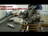 Mitsubishi Lancer Ремонт катализатора.удаление катализатора.замена гофры глушителя.установка обманки лямбда зонда