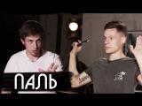 Александр Паль - о Горько, Бодрове и самой жесткой драке - вДудь #22