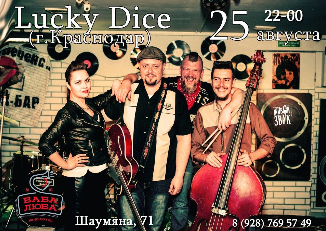 25.08 Lucky Dice в Бабе Любе