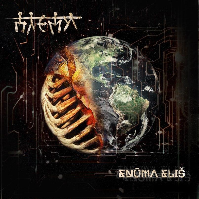 Дебютный альбом группы PLEMЯ - Enūma Eliš (2017)