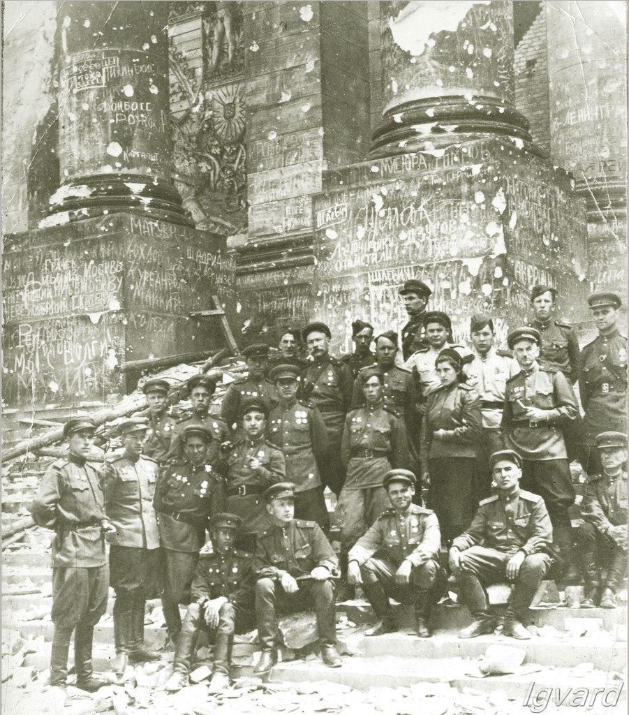 Рейхстаг, май 1945 г. Фото на память.