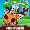 Подслушано Новокузнецк