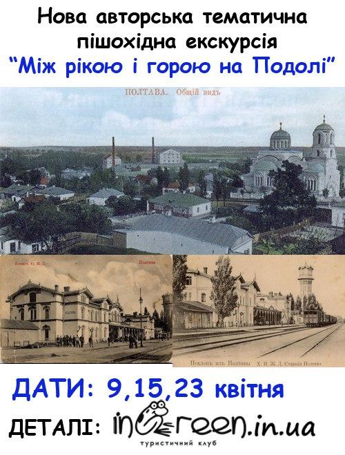 Таємнича Полтава екскурсія Полтава
