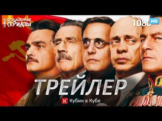 Смерть Сталина /The Death of Stalin | Трейлер (Кубик в Кубе) HD 1080p