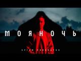 Артем Пивоваров - МояНочь (премьера клипа, 2017)