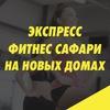 Экспресс фитнес Сафари на Новых домах