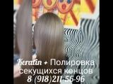 Кератирование волос + Полировка секущихся концов по всей длине волос в Краснодаре