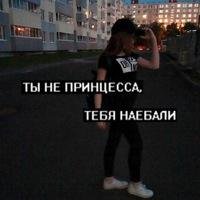 Аня Маяковская