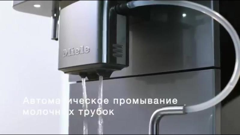 Новая отдельно стоящая автоматическая кофемашина Miele СМ6.mp4