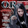 """OR"" печатный metal журнал"
