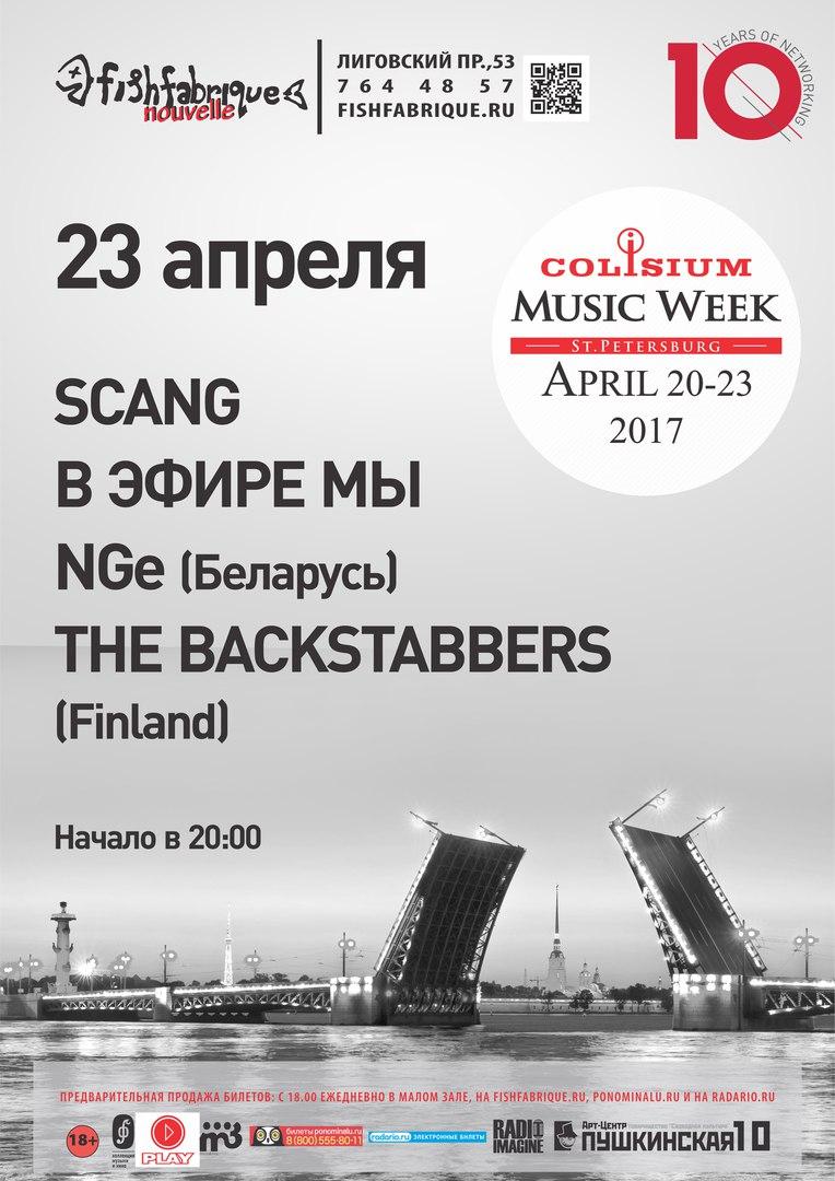 Colisium Music Week 2017: куда отправиться в Питере на этой неделе?