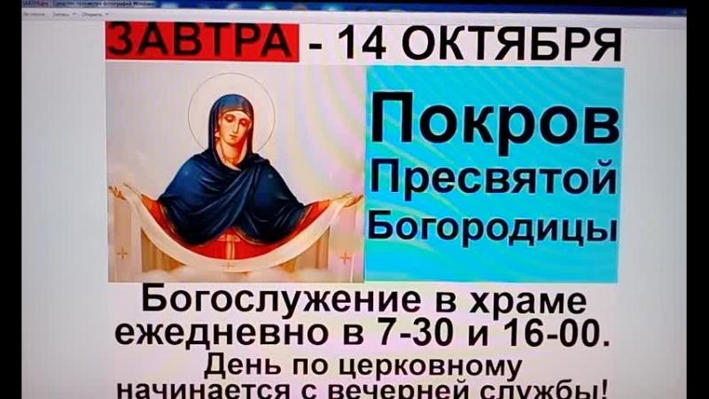 завтра 14 октября в субботу праздник Покров Пресвятой Богородицы в 7:30 служба в храме