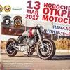 Новосибирское Открытие Мотосезона | 13.05.2017