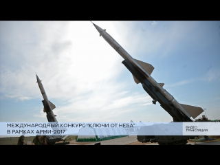 "Конкурс ""Ключи от неба"" на международных армейских играх"
