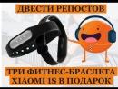 Розыгрыш трёх фитнес-браслетов Xiaomi Mi Band 1S