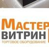 Витрины, торговые островки на заказ в Москве