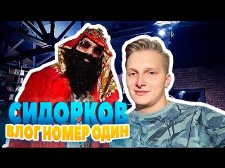 Костя Сидорков - Влог номер один. Big Russian Boss в эфире ВК