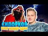 Костя Сидорков: Влог номер один. Big Russian Boss в эфире ВК