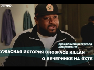 Ужасная история Ghostface Killah о вечеринке на яхте. (Переведено сайтом Rhyme.ru)