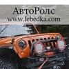 АвтоРолс - лебедки для автомобилей
