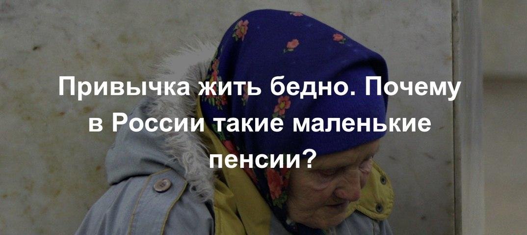 почему пенсии в россии такие маленькие склада