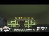 Назарбаев университетінің Орал қаласындағы ақпараттық сессия 11 қараша күні сағат 10.00-18.00 аралығында өтпек.  Қатысып, өз сұр