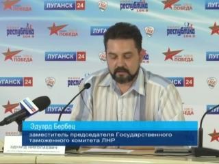 ГТРК ЛНР. Определены новые пункты таможенного оформления товаров