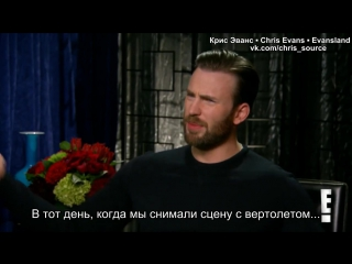 Интервью Криса для «E! Live from the Red Carpet» [Rus Sub]