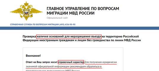 Трудовой договор для фмс в москве Трофимова улица трудовой договор Бутырская