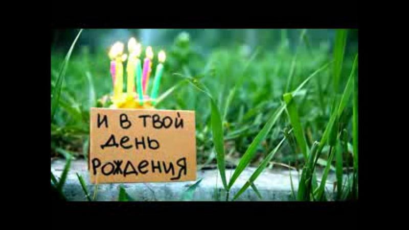 Vidmo_org_Vot_takoe_pozdravlenie_s_dnem_rozhdeniya__1096906.2