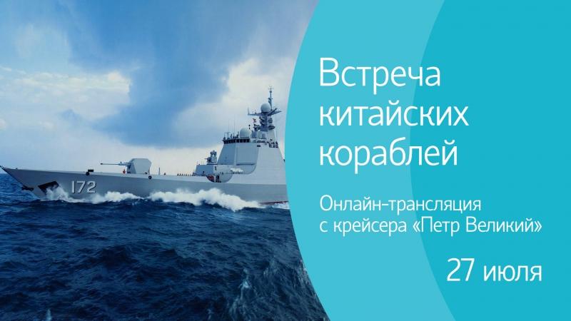 Стрим с крейсера «Петр Великий»: встреча китайской флотилии в Финском заливе