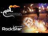 Новая шоу программа RockStar от проекта Salamandra