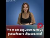 Что от нас скрывает система российского образования