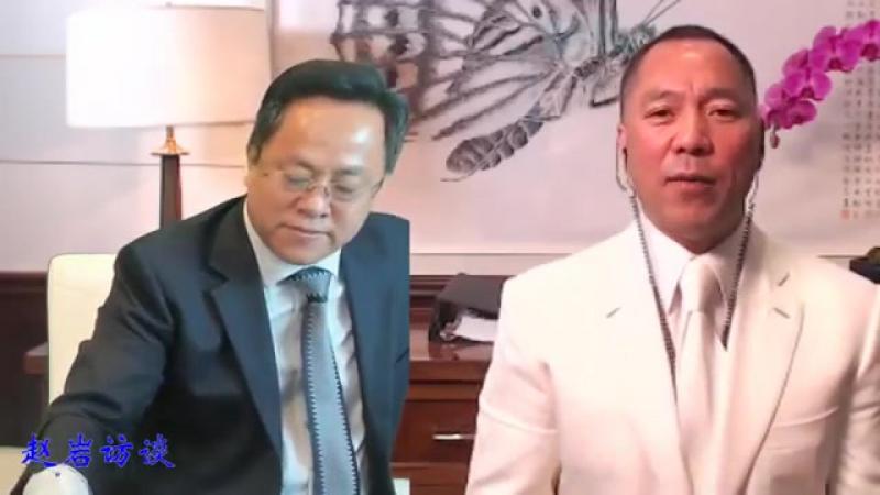 完整版 郭文貴 2017 10 31 十九大后首次接受自媒體赵岩採訪 YouTube