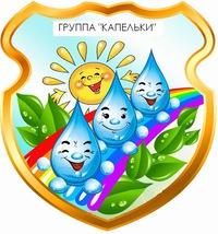 """ГБДОУ №4 группа  """"КАПЕЛЬКИ"""" 2017-2018"""