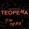 Гипермаркет «Теорема» | Челябинск