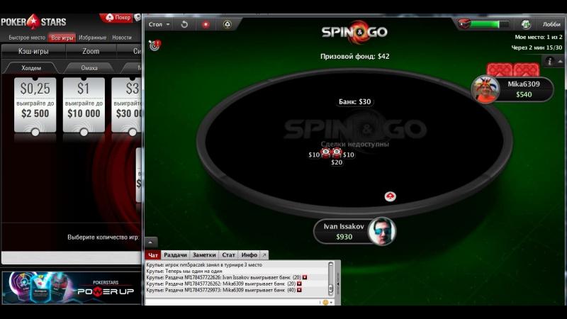 42$ за две минуты Spin Go Poker Stars