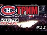Прохождение NHL 17 [карьера] #11
