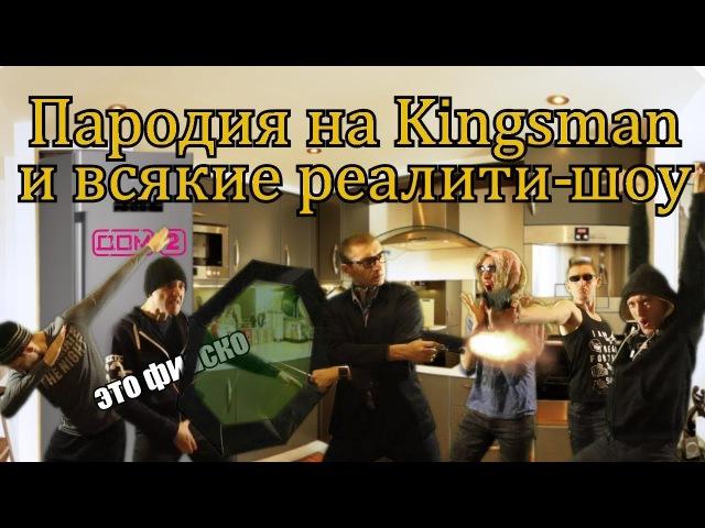 Пародия на Kingsman (та сцена в церкви) и на всякие реалити-шоу (на подобии Дом-2)