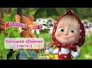 Машины сказки - Большой сборник сказок для детей! 📚 Часть 1