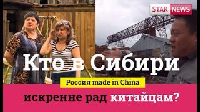Как в Сибири искренне рады китайцам! Россия 2017