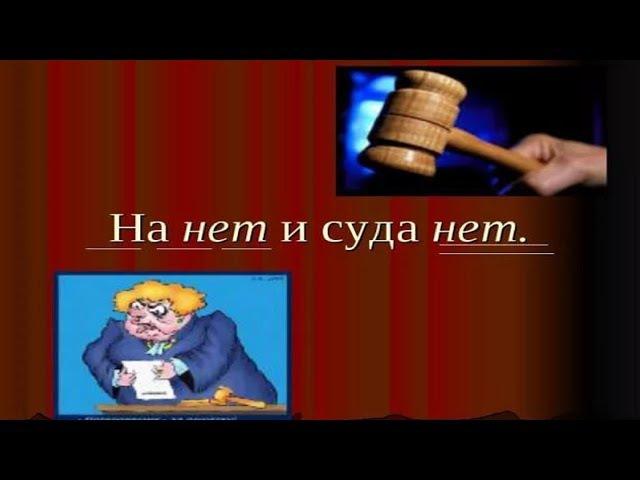 Шарашкины конторы РФ. Государственных судов в РФ нет! Вскрываем обман