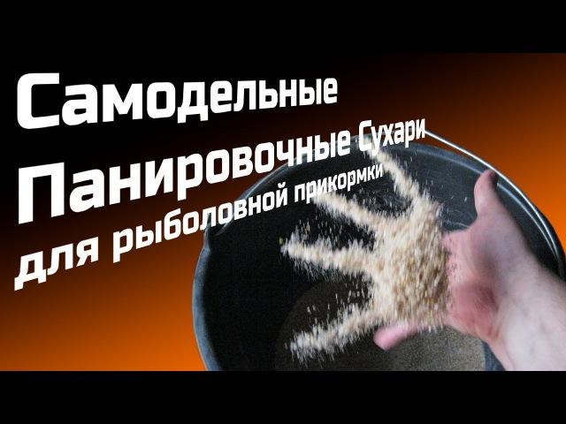 Самодельные панировочные сухари для рыболовной прикормки