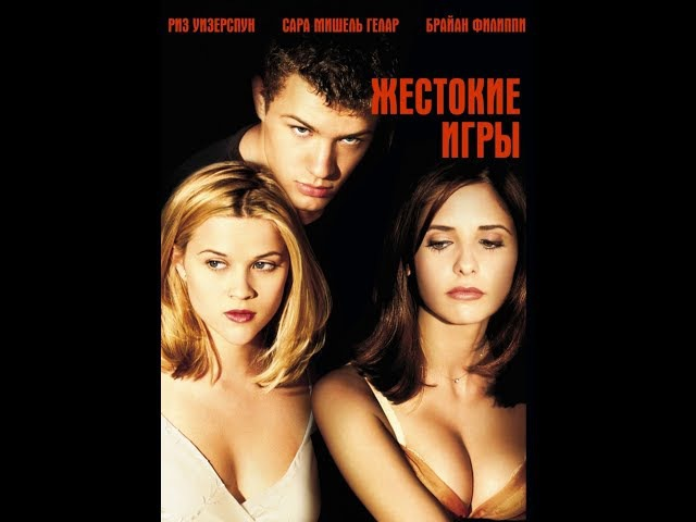 Жестокие игры / Cruel Intentions / 1999 / Русский Трейлер HD
